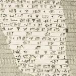Azekah_Inscription