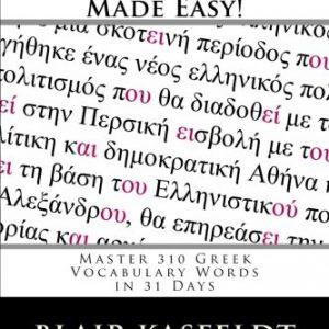 Biblical-Greek-Vocabulary-Made-Easy-Master-310-Greek-Vocabulary-Words-in-31-Days-0