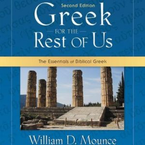 Greek-for-the-Rest-of-Us-The-Essentials-of-Biblical-Greek-0