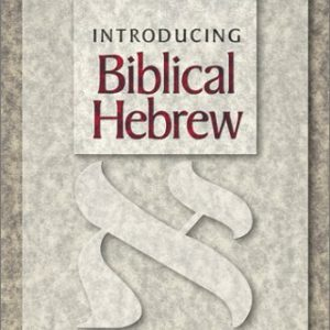 Introducing-Biblical-Hebrew-0