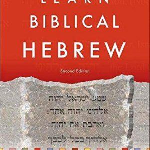 Learn-Biblical-Hebrew-0