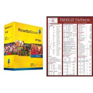 Rosetta-Stone-Hebrew-Biblical-Terms-Bundle-0