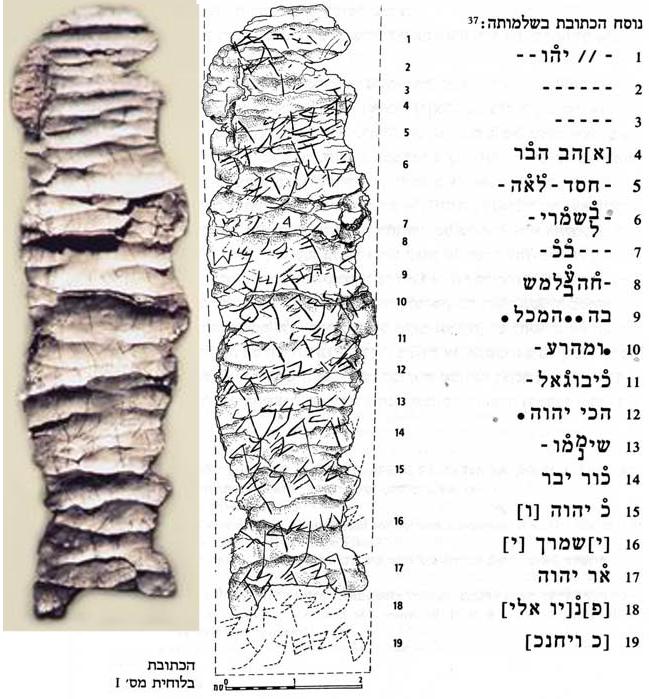ketef-hinnom-amulet-1