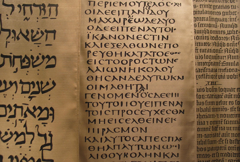 Hebrew & Greek Maniscript