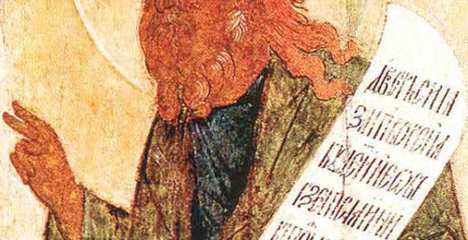 Մարգարե Եզեկիել