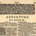 Apocrypha KJV